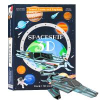 3D宇宙飞船模型书Travel Learn And Explore Spaceship 英文原版 小学STEM科普 创