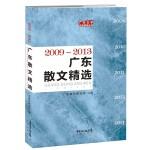 广东散文精选2009―2013