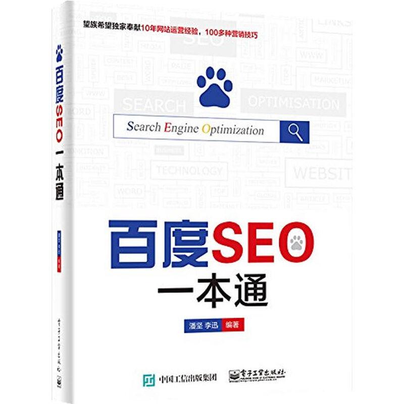 百度SEO一本通 涵盖SEO关键技术要点、关键词优化、链接优化、百度推广技巧、流量提升技巧,实战性强,易学易用!