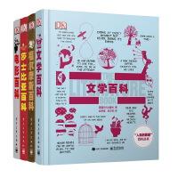 DK成人科普文艺百科1:文学百科+福尔摩斯百科+莎士比亚百科+电影百科(当当独家套装共4册)