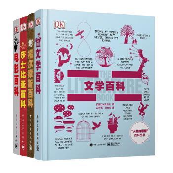 DK文艺百科(当当独家套装共4册:文学百科、福尔摩斯百科、莎士比亚百科、电影百科)DK全球经典畅销成人科普,值得阅读和收藏的人文社科经典读物。