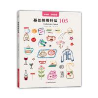 基础刺绣针法105