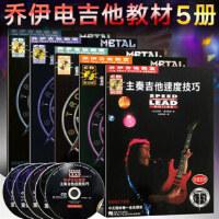 正版销售---电吉他教材 初学入门自学书籍重金属主奏吉他教材全套5本乔伊吉他教室节奏速度技巧主音solo摇滚教学独奏谱
