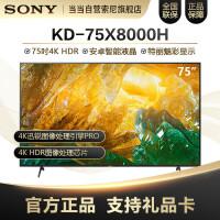 索尼(SONY)KD-75X8000H 75英寸 4K HDR 安卓智能液晶电视黑色 2020年新品