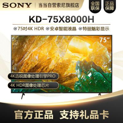 索尼(SONY)KD-75X8000H 75英寸 4K HDR 安卓智能液晶电视黑色 2020年新品 索尼新品
