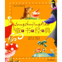 童书经典世界风