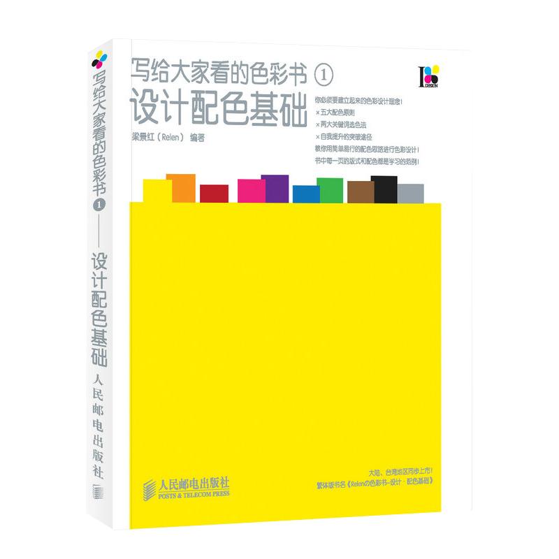 写给大家看的色彩书1——设计配色基础(Relen 梁景红实用色彩开篇之作:简单可行的色彩基本法,设计师突破瓶颈的参考手册,台湾版同步上市!) 写给大家看的设计书 Relen梁景红实用色彩开篇之作 涉及色彩基本法则 色彩基础讲解 色彩设计心理学 在平面设计中的应用 探讨设计中的设计 设计师突破瓶颈的参考手册