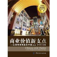 商业价值新支点――让奥特莱斯赢在中国(第2版)