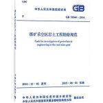 煤矿采空区岩土工程勘察规范 GB51044-2014