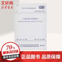 工程岩体分级标准:GB/T 50218-2014 中华人民共和国住房和城乡建设部,中华人民共和国国家质量监督检验总局 联