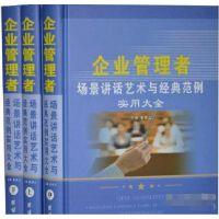 正版现货-企业管理者场景讲话艺术与经典范例实用大全(全三卷)