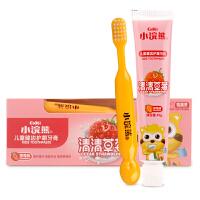 小浣熊儿童牙膏草莓味牙膏小孩健齿牙膏牙刷套装