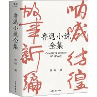 鲁迅小说全集 山东画报出版社