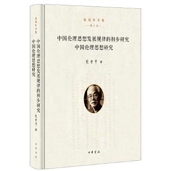 中国伦理思想发展规律的初步研究 中国伦理思想研究(张岱年全集·增订版) 收录张岱年先生关于中国伦理思想的两部重要专著,系统厘清几千年来中国古代伦理学说的发展演变,附人名、书篇名索引。中华书局出版。