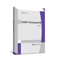 语料库与python应用 语料库翻译学文库