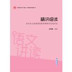 精讲细读――初中语文讲读课型教学策略的实践研究