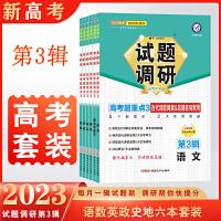 现货天星教育2020试题调研第三辑文科第3辑高考超重点6本一轮二轮复习语文数学英语政治历史地理高考总复习试题调研文科2