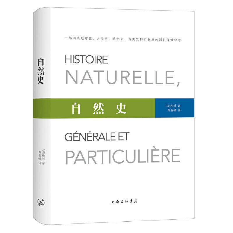 自然史 一部涵盖地球史、人类史、动物史、鸟类史和矿物史的划时代博物志。