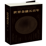 世界金融五百年