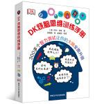 DK烧脑思维训练手册