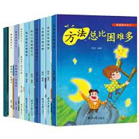 (全套10册)做棒的自己系列全套好孩子励志成长记1-10册注音版三二一年级课外阅读故事书籍7-10岁儿童文学读物