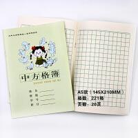 九年义务教育统一系列作业本:中方格薄