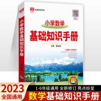 2020版 小学数学基础知识手册 第十七次修订 通用版