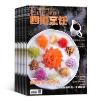四川烹饪杂志 美食厨艺期刊杂志图书2020年4月起订阅新刊订阅 杂志铺 杂志订阅