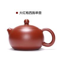 正宗宜兴紫砂壶套装 手工朱泥大红袍西施壶 捡漏小泡茶壶 功夫茶具