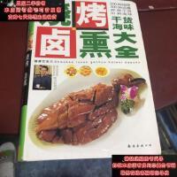【二手旧书9成新】烧烤干货 海味 卤熏大全9787544236263