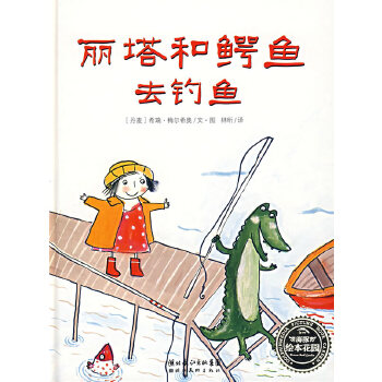 丽塔和鳄鱼去钓鱼 两个可爱的小伙伴,一次有趣的户外活动,当学会了欣赏朋友的优点,他们的生活会变得更加美丽。(海豚传媒出品)