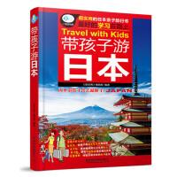 带孩子游日本