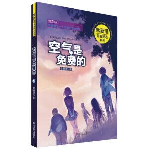 空气是免费的(中国成长小说天王常新港青春励志系列!常读常新,心灵之港,给你伴随终身的感动和震撼!)