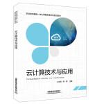 职业教育赛教一体化课程改革系列规划教材:云计算技术与应用
