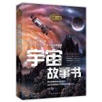 探索之旅:宇宙故事书