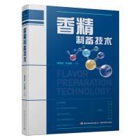 香精制备技术 中国轻工业出版社
