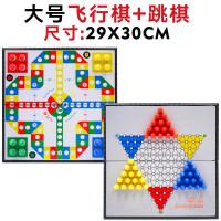 飞行棋下棋幼儿园小学生儿童棋类磁石游戏棋带磁性棋盘 大号2盒(飞行棋+跳棋)