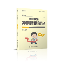 2019考研政治冲刺背诵笔记 徐涛 9787562085638