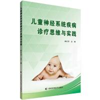 儿童神经系统疾病诊疗思维与实践 吉林科学技术出版社