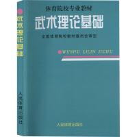 武术理论基础 人民体育出版社