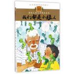 金波儿童文学精品系列:我们都是小绿人