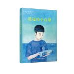 韩青辰我心飞翔系列:遥远的小白船