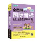 全图解 国际音标 语音+语调练就精准发音!(附赠MP3)FUN ENGLISH系列