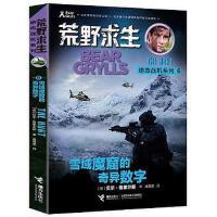【二手旧书8成新】荒野求生绝命战机・雪域魔窟的奇异数字 9787544861014