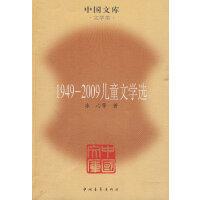 1949-2009儿童文学选――中国文库・文学类