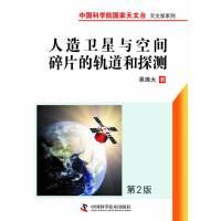 中国科学院国家天文台天文学系列--人造卫星与空间碎片的轨道和探测(第二版)