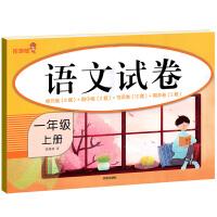 黄冈语文试卷 一年级(上)