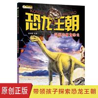 恐龙王朝 温顺的植食恐龙 大百科中小学生6-12岁非注音 [7-10岁] 小笨熊