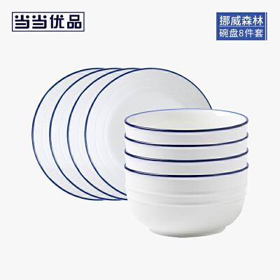 当当优品 陶瓷餐具八件套-挪威森林系列(4.5寸碗两只装x2+7.5寸盘两只装x2)当当自营 釉下彩 无铅镉 可微波 享受品质生活