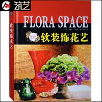 软装饰花艺 插花艺术与室内软装陈设艺术 花艺设计师手册 升级版 设计师工具书